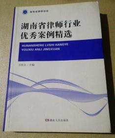 湖南省律师行业优秀案例精选