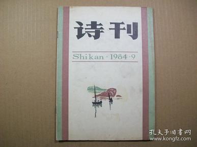 诗刊 1984 9