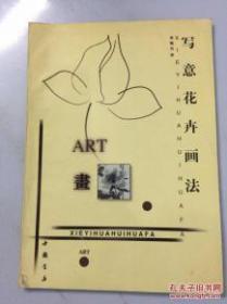 写意花卉画法