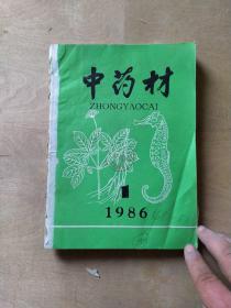 中药材1986年1-6 缺5 杂志