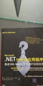 NET分布式应用程序【内有英文】