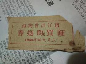 湖南省洪江市1963年香烟购买证