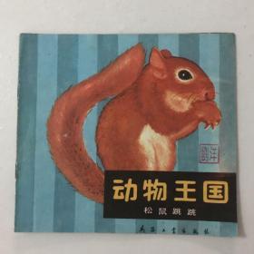 动物王国——松鼠跳跳