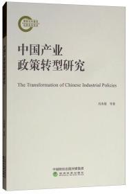 中国产业政策转型研究
