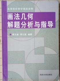 高等院校教学辅助读物:画法几何解题分析与指导(第2版)