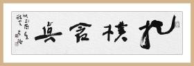 江孝龙,《抱朴含真》,在喧嚣尘世中保持真我。中国书法家协会会员,中国书法院学而社执事。保真包邮