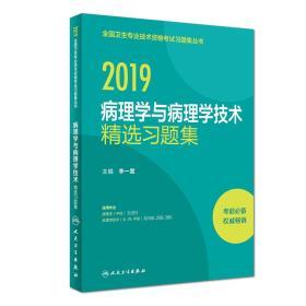 2019病理学与病理学技术精选习题集