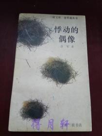 《悸动的偶像》(三联文库 青草地丛书)苏军著 上海三联书店1995年版