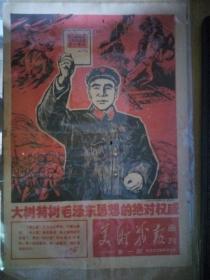 美术战报画刊 【1967年9月】第1期