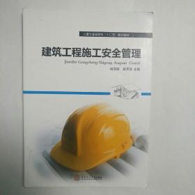 建筑工程施工安全管理