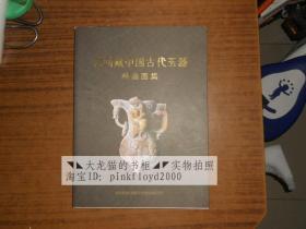民间藏中国古代玉器精品图集