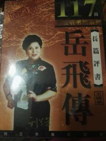刘兰芳,岳飞传5碟装未开封