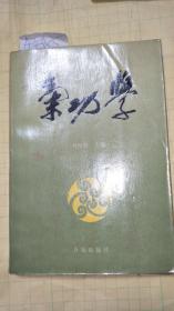 气功学【前附铜版纸彩色穴位图   一版一印   9品弱】A4383