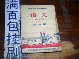 文革课本 南京市中学试用课本 语文第一册有主席像