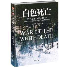 白色死亡:苏芬战争1939—1940