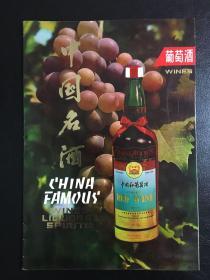老广告:中国名酒