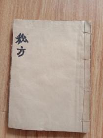手抄本秘方(妇科类)【41筒子页84单张(前后各有一贴在封面封底】