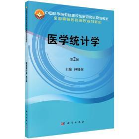 医学统计学 第2版