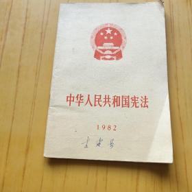 中华人民共和国宪法 1982