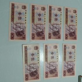 第四版人民币 1980年一元纸币 1元 纸币 7张连号 和售