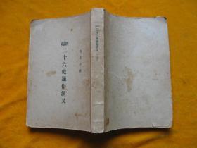 新编二十六史通俗演义上册