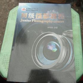 初级摄影教程