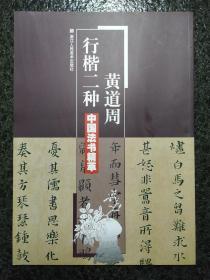 中国法书精萃:黄道周行楷二种