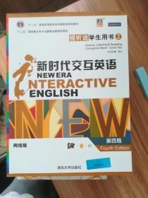 新时代交互英语. 视听说学生用书2: 网络版(第4版)