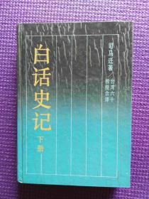 白话史记(下册)