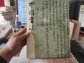 中国书法 2007 7