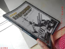 世界近代巡洋舰史 (日)海人社 编著(2012年1版1印)全铜版纸精致印刷