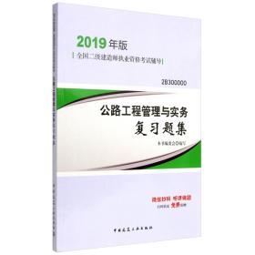 2019二级建造师考试习题公路工程管理与实务复习题集