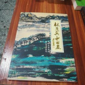 林茂兴中国画