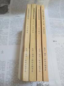 北洋军阀统治时期史话 第五六七八册