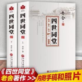 四世同堂 老舍 全2册 完整版 正版