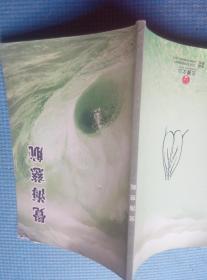 觉海慈航(增订本)