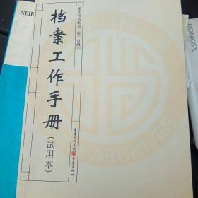 档案工作手册′试用本