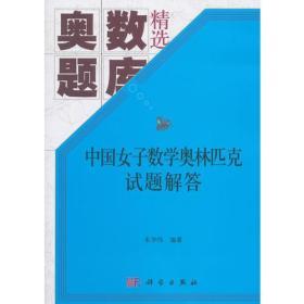 中国女子数学奥林匹克试题解答