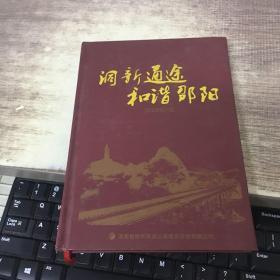 新笔记本:洞新通途 和谐邵阳——洞新高速开工动员会纪念(大32开精装本)(新日记本)