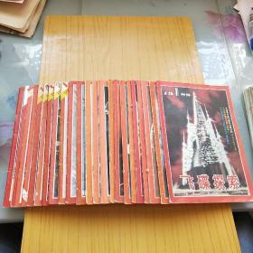 飞碟探索 1981.1【创刊号].3.6.1982年1.2.3.4.6.1983年1.2.1984年1.2.3.5.1985年6.1986年1.2.3.4.6.1988年1.4.1993年3..共23本合售.包邮