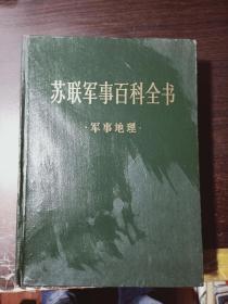 苏联军事百科全书--军事地理  【精装本】书品看图