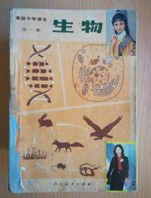 80年代老课本 老版高中生物课本 高级中学课本 生物 全一册【85年1版  人教版   有写划】
