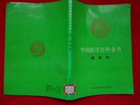 中国医学百科全书(肺病学)
