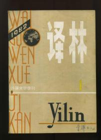 译林 外国文学季刊  1982年第1期 (总第10期)