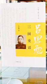 三国史话 钤吕思勉印
