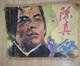 陈真(上集)连环画84年一版一印