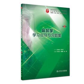 麻醉学学习指导与习题集(第2版/本科临床配套)