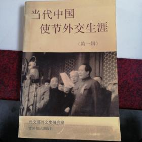 当代中国使节外交生涯.第一辑