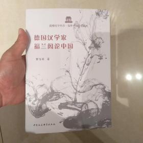 德国汉学家福兰阁论中国