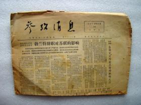 参考消息,1974年。勃兰特辞职对苏联的影响
